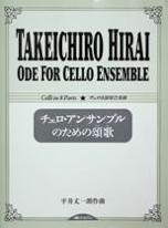 Ode For Cello Ensemble