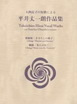 Takeichiro HIrai Vocal works