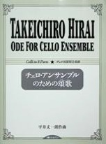 Ode For Cello Ensemble